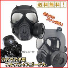 ガスマスク型 フルフェイスゴーグル ブラック くもり防止ファン搭載 サバゲー サバイバルゲーム