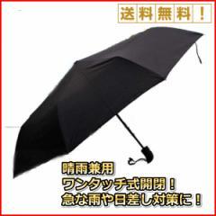 折りたたみ傘 自動開閉 晴雨兼用 軽量の折り畳み 傘 黒色 男女 兼用