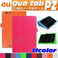 【DM便送料無料】Qua tab PZ キュアタブ au quatab LG LGT32 3点セット【保護フィルム&タッチペン付き】 2つ折りノーマルケース
