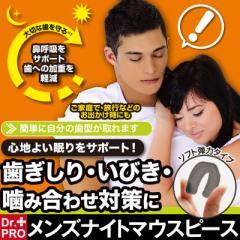 メンズナイトマウスピース ナイトガード 歯ぎしり いびき 対策 予防 エチケット 持ち運び 快眠 グッズ