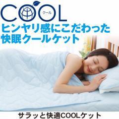サラッと快適COOLケット 布団 夏布団 ブランケット 涼しい 快適 夏 暑さ対策 1人用 ひんやり素材 丸洗い可能
