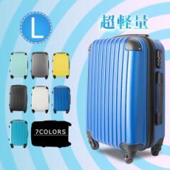 スーツケース キャリーケース キャリーバッグ 大型 Lサイズ 超軽量  機内持ち込み エンボス加工 旅行 3泊〜7泊用