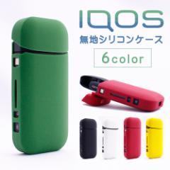 iQOSシリコンケース フタ付き 無地 iQOS アイコス ケース カバー シリコン フタ 蓋 白 黒 赤 黄 緑 ブラック ホワイト たばこ