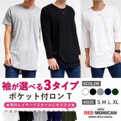 [無地Tまとめ割] ロンT メンズ 無地 Tシャツ 長袖 七分袖 ロング丈 S-XL 半袖 カットソー レイヤード 重ね着 ロンティー 白 黒 ポケット
