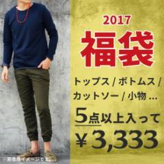 2017福袋 メンズ トップス ボトムス カットソー Tシャツ 小物 パーカー ジョガーパンツ 2017 福袋
