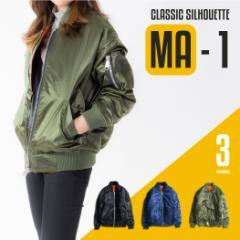 MA-1 フライトジャケット レディース ma1 ジャケット ブルゾン ジャンパー フライトジャケット リバーシブル 大きめ 中綿 春 春物 春服