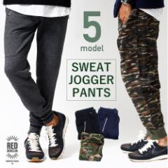 ジョガーパンツ メンズ スウェットパンツ 裏起毛 S-XL 黒 迷彩 グレー ネイビー 秋 冬 ボトムス パンツ スウェット リブ スリム あったか