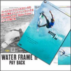WATER FRAME II -pay back- 【WATER FLAME 2】2016 ゴールドコースト,ベルズのコンテストを収録 SURF DVD