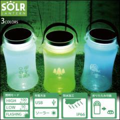 SOLR LANTERN ソーラーランタン ソーラー充電 USB...