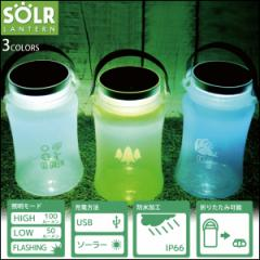 SOLR LANTERN ソーラーランタン ソーラー充電 USB充電 LED 防水 照明 シリコン素材 エコ キャンプ 防災グッズ 正規販売店