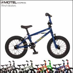 """【送料無料】キッズBMX MOTEL WORKS モーテルワークス """"JUICY"""" 14インチ BMX 8色バリ"""