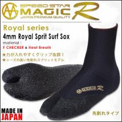 サーフブーツ 4mm MAGIC マジック ROYAL SPLIT SOX スプリットソックス 先割タイプ サーフィン用ブーツ/防寒/ソックス 2016-2017