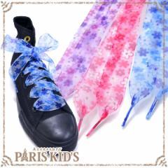 【送料無料】花柄 リボン の 靴ひも 靴紐 靴ヒモ くつひも くつ紐 シューレース パープル ピンク ブルー フラワー