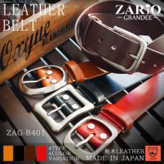 ベルト メンズ 栃木レザー 本革 シンプル バックル 高級 ブランド 無地 皮 紳士 ZARIO-GRANDEE- ザリオグランデ 【ZAG-B401】