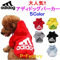 adidog/アディドッグ/HOODIE/パーカー/トレーナー/犬服/ペット服/ペット用品