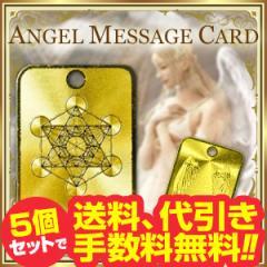 送代無料5個セット■聖なる黄金の守護カード!!大天使の紋章『六芒星』刻印金運アイテム【Angel Massage Card-金のお守り-】