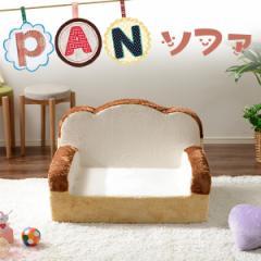 ●食パンソファ 和楽低反発ソファ!かわいい食パンソファ新登場!【送料無料】 日本製