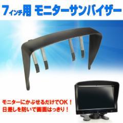 【送料無料】7インチポータブルカーナビ モニター 眩しい防止 サンバイザー 日よけ 車載モニター用