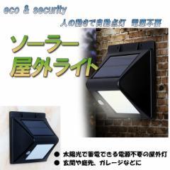 【送料無料】20LEDセンサーライト LEDライト ソーラーライト 人感センサー 防水 屋外照明 庭 ガーデン ドライブウェイ 玄関