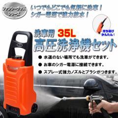 【送料無料】シガー電源 電動式 高圧洗浄機 大容量35L 10Mロングホース 2種類のブラシ切り替え可能