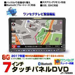 カーナビ 車載 dvd 2017年版/WSVGAカーナビ7/地デジTV内蔵★スマホ接続可能 SD USB音楽動画再生 ブルートゥース DVD内蔵プレーヤー[D22]