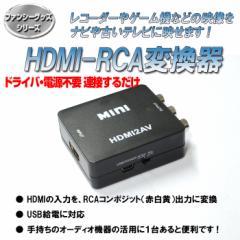 【送料無料】HDMI入力をRCAコンポジット出力へ変換 1080P対応 変換コンバーター[A041]