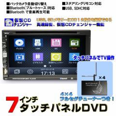車用 dvd 7インチDVDプレーヤー CD12連装仮想チェンジャー ラジオ USB SD動画 音楽ファイル再生+ 専用地デジ4x4フルセグチューナー