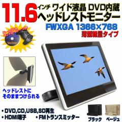 11.6インチDVD内蔵ヘッドレストモニター/FWXGA...