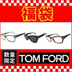 数量限定 大当たり 福袋 TOM FORD トムフォード サングラス だてめがね 49800円