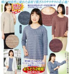 綿混ミックス調7分袖Tシャツ(53963)