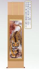 開運掛軸「消災霊石猛虎図」(53853-000)