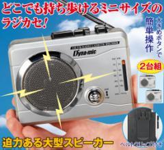 録音できるミニラジカセ2台組(53794-000)