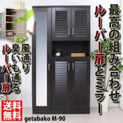【6月下旬入荷予定】送料無料 玄関収納 シューズ...