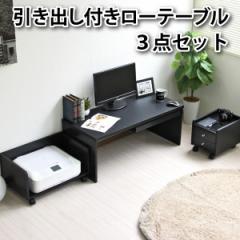 パソコンデスク 文机 座卓 ローデスク ロータイプ l字型 3点セット 木製 ブラック TCP344