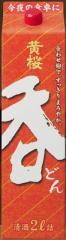 1回のご注文で12本まで13本以上キャンセル(北海道、沖縄、離島地域は除く。佐川急便指定)黄桜呑2Lパック1本黄桜(株)