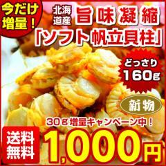 (送料無料)北海道産.ソフトほたて干し貝柱160g....