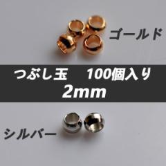 つぶし玉 2mm 100個入り「ゴールド・シルバー」