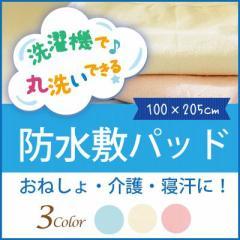 防水シーツ おねしょシーツ 敷ふとんとマットレス両方に対応 (100×205cm)