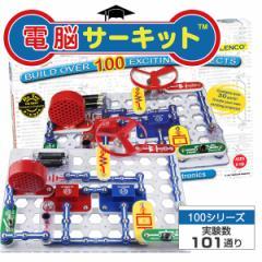 【知育玩具】 電子ブロック 【電脳サーキット 100】 電子玩具 電子回路 おもちゃ 電子ブロック 実験 EX-150 snapcircuits