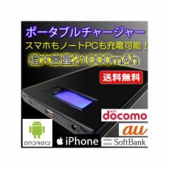 大容量21000mAh モバイルバッテリー (ノートパソコン・スマホ・iPhone に対応!)