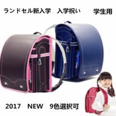 ランドセルランドセルクラリーノ かばん A4フラットファイル対応ランドセル 男の子・女の子用ランドセル新入学 入学祝い