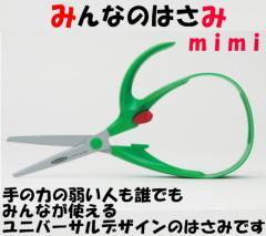 日本利器工業 みんなのはさみ mimi 全長215mm...