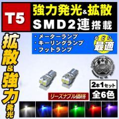 保証付 LED T5 高輝度 SMD 2連■キーリング シガー メーター球 パネルに ホワイト ブルー オレンジ グリーン レッド ピンク エムトラ