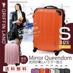 ミラーQueendom S (19) FK2100 スーツケース キャリーバッグ 小型 機内持込 鏡面加工 ファスナー TSA 保証付 軽量 送料無料