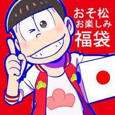選べる!おそ松さん福袋¥8000相当 ハロウインやプレゼントにも♪