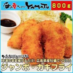 ジャンボ・カキフライ 大粒40g×20粒 広島県産カキで作りました 牡蠣 かき 惣菜 おつまみ
