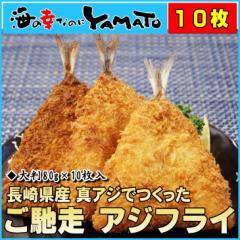 ご馳走 アジフライ 大判 80g×10個 長崎県産の真アジでつくりました あじ 鯵 鰺