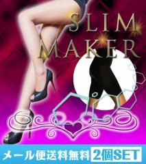 【メール便送料無料★2個セット】SLIM MAKER/補正インナー 着圧 ダイエット 美容 スリム ダイエットサポート ウエスト シェイプアップ