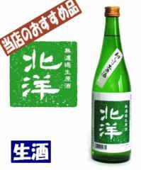 北洋 無濾過生原酒 初しぼり 新酒720m 生酒l