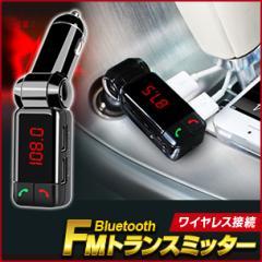 【送料無料】FMトランスミッター 全機種対応 bluetooth iPhone Android ブルートゥース アイフォン アンドロイド